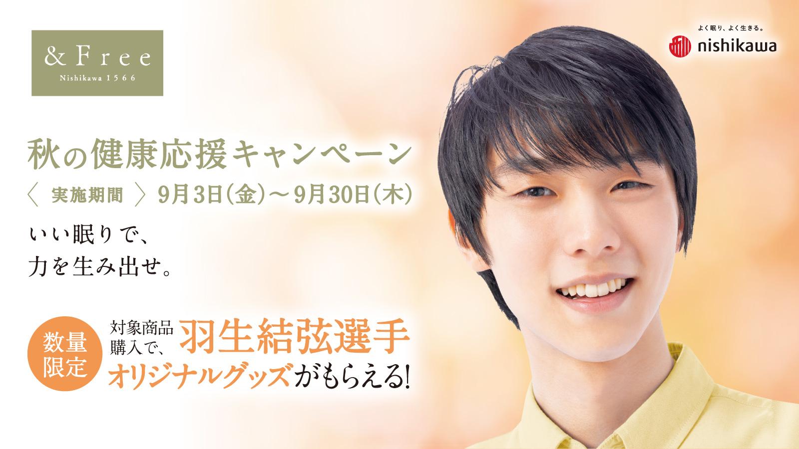 &Free 秋の健康応援キャンペーン