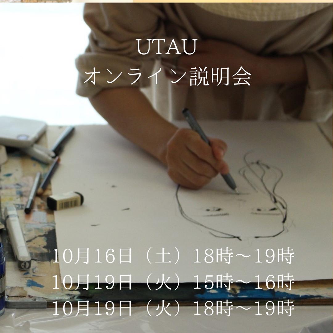 UTAUのオンライン説明会を開催します