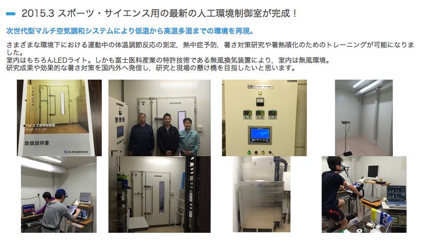 Fuji人工環境制御室 納入例【広島大学 様】 - 富士医科産業株式会社 ...