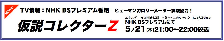 NHK番組「仮説コレクターZ」ヒュ...