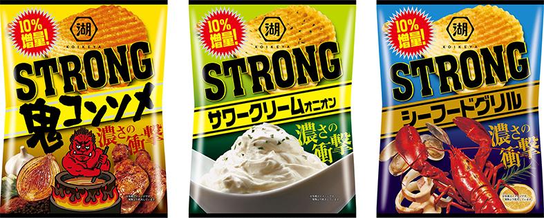 『KOIKEYA STRONG ポテトチップス サワークリームオニオン/鬼コンソメ/シーフードグリル」