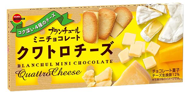 ブランチュールミニクワトロチーズ