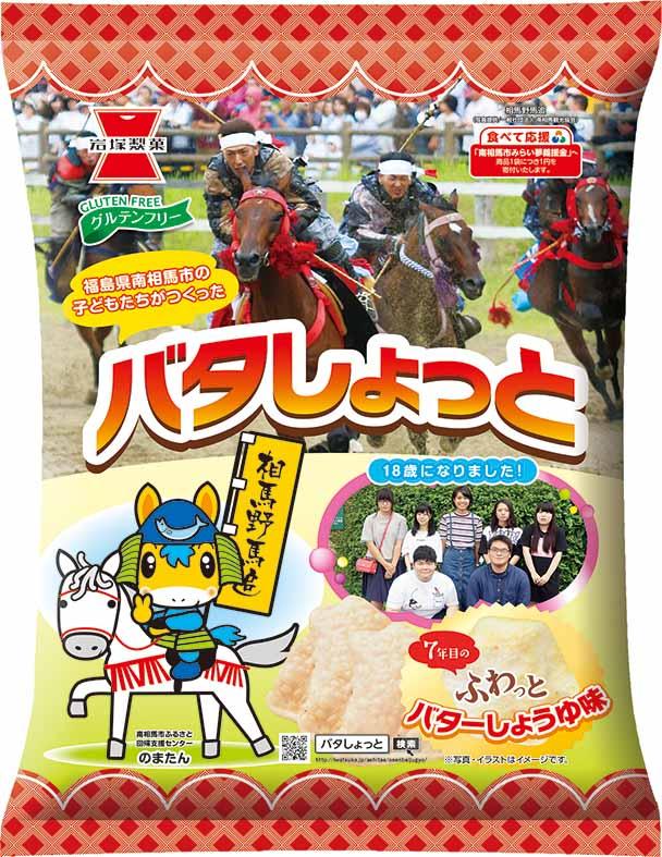 『バタしょっと』当地の伝統行事である相馬野馬追デザイン