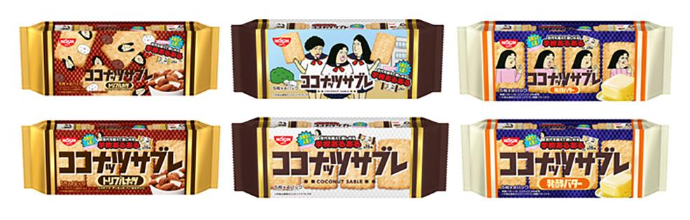『ココナッツサブレ あるあるパッケージ』3品