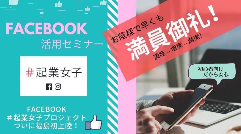 福島初上陸!「Facebook#起業女子プロジェクト」