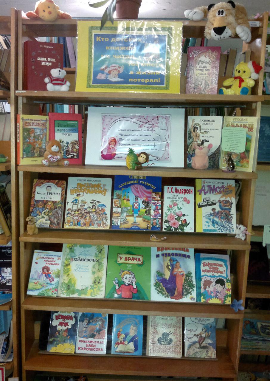 """Выставка-забава """"Кто детских книжек не читал, тот много в жизни потерял"""""""