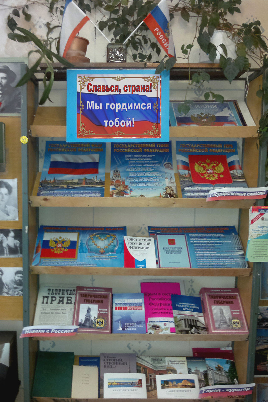 """Книжно-иллюстративная выставка """"Слався, страна! Мы гордимся тобой!"""" (ко Дню России)"""