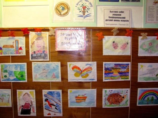 """Выставка рисунков """"Волшебная страна детства"""""""