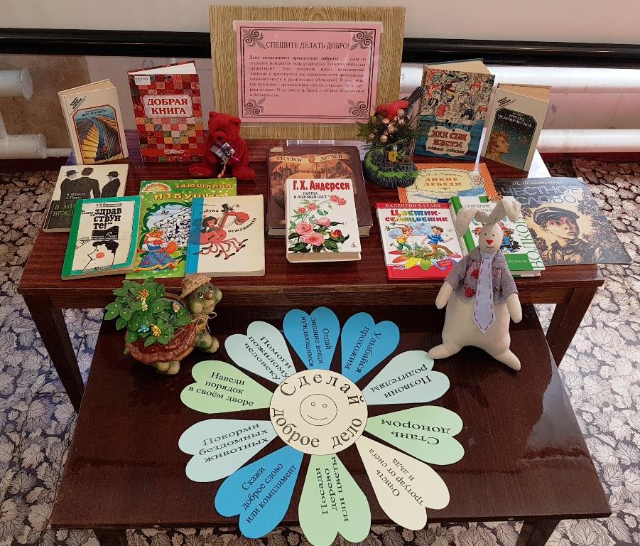 Книжная выставка к Году добровольца