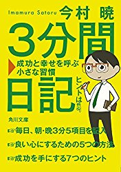 商品の詳細 3分間日記 成功と幸せを呼ぶ小さな習慣 (角川文庫)