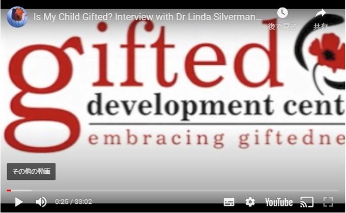 【最終回】後編『わが子はギフテッド?』動画リンダ・シルバーマン博士(The Gifted Development Center)のインタビュー