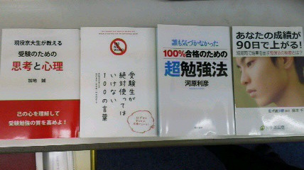 勉強法に関する本を4冊入荷!参考になる部分が多いですよ。