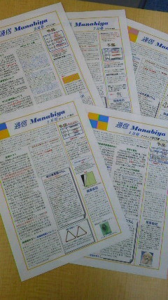 塾では毎月通信物を配布しています。「通信manabiya」