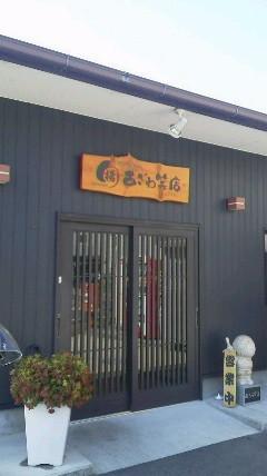 実家の伊賀上野にある西ざわ笑店さん。中学の同級生がやっています。