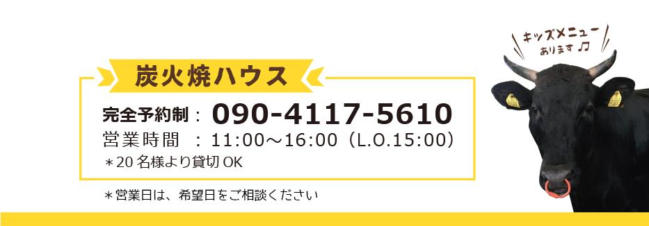 炭火焼ハウス 連絡先 09041175610