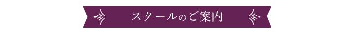 愛知県みよし市 BEADS BRIO ビーズブリオ スクールのご案内