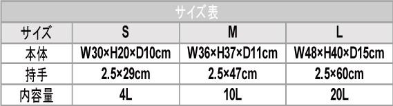トートバッグ サイズ表