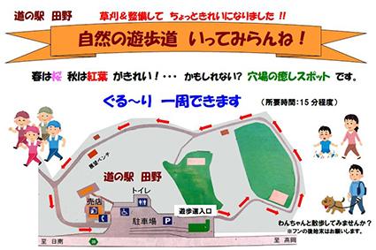 周辺遊歩道MAP