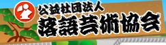 落語芸術協会