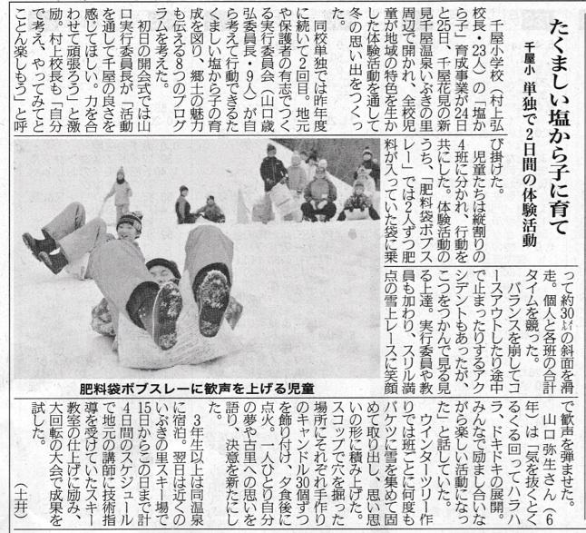 2019年1月29日付、備北民報の塩から子ボブスレーの記事