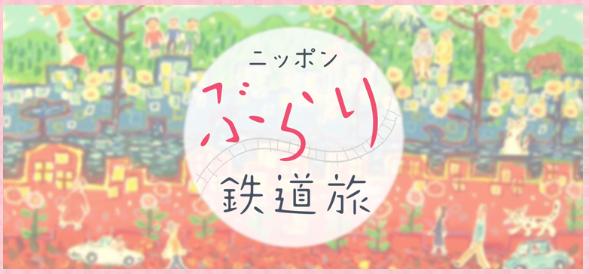 NHKBSプレミアム ニッポンぶらり鉄道旅