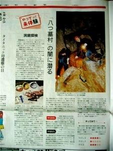 2007年4月14日、朝日新聞be。新見の洞窟探検案内の記事。