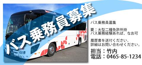 バス乗務員募集