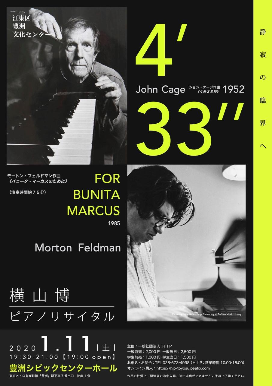 横山博ピアノリサイタル 《4'33''》《バニータ・マーカスのために》
