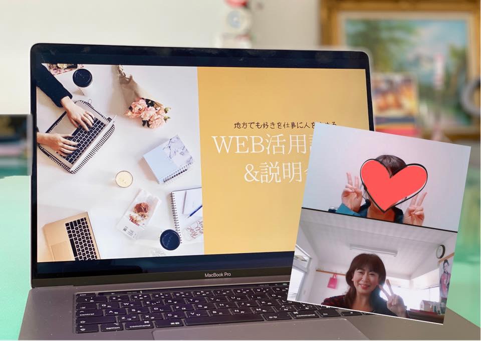 【ZOOM】福島県→東京、ウェブ活用起業講座無料カウンセリング