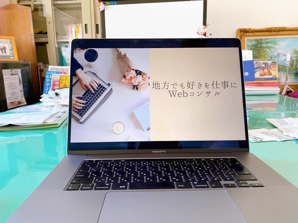 【ZOOM】福島県→長野県、オンラインミーティング
