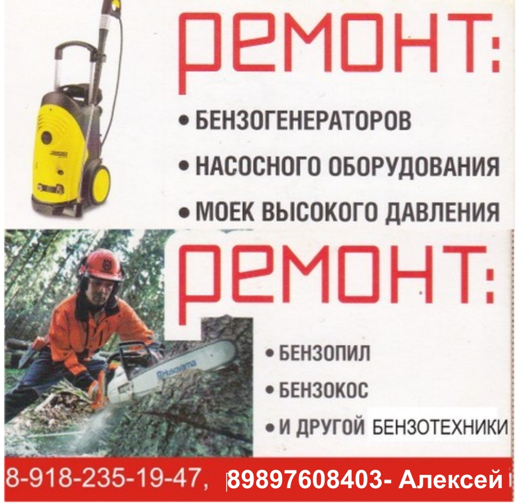 Отремонтировать бензоинструмент, бензокосу, бензопилу в Темрюке и районе