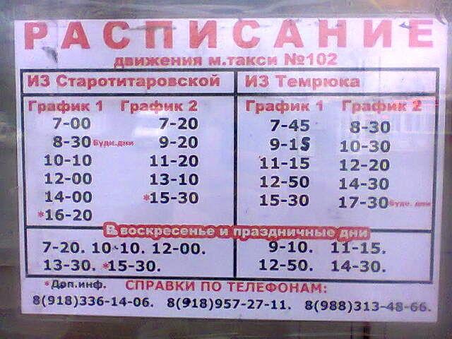 Новое расписание маршруток из Старотитаровской до Темрюка