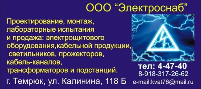 ООО Электроснаб в Темрюкском районе