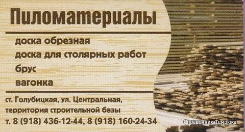 Доска обрезная, пиломатериалы в Голубицкой купить, вагонка