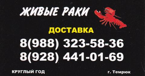 Наловить раков, купить раки в Темрюкском районе, где можно заказать раки в Темрюке