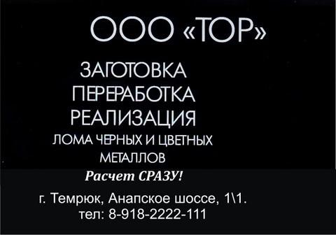 """Заготовка металла, переработка, реализация металл, ООО """"ТОР"""""""