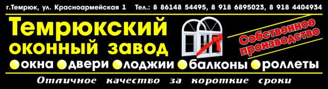 Темрюкский оконный завод, ул. Красноармейская, 1: балконы, роллеты, лоджии, окошки