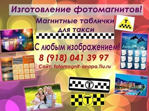 Изготовление фотомагнитов, магнитные таблички для такси, заказать фотомагнит для холодильника