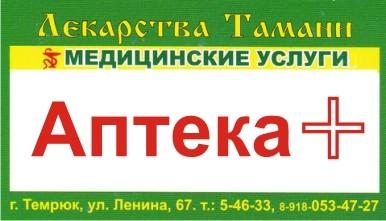 Аптека Лекарства Тамани, ассортимент в Аптеке