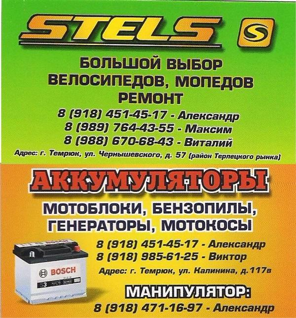 Аккумуляторы, двигателя, электростанции