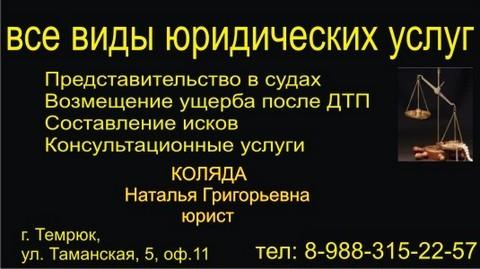 konsultatsiya-yurista-po-telefonu-besplatno-belarus