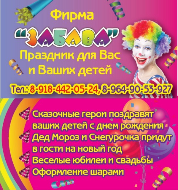 Забава - фирма по организации праздников