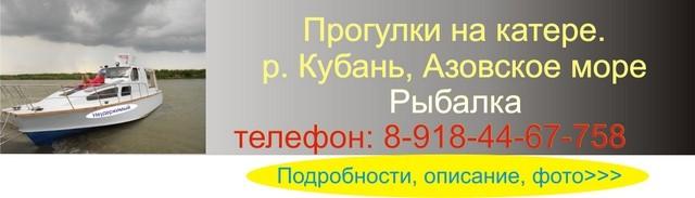 морские путешествия из Голубицкой или Темрюка, где можно заказать, зафрахтовать катер или яхту на Азовском море