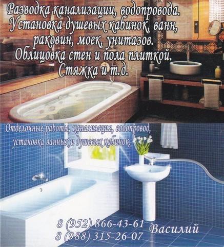 разводка канализации, водопровода, установка душевых кабинок, раковин, моек, облицовка стен и пола плиткой