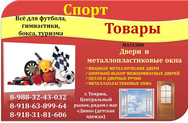 52cc47c87351 Магазины спортивных товаров г. Темрюк. Спорттовары - Справочник ...