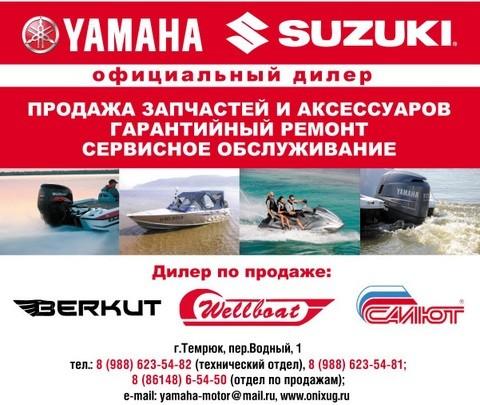Официальный дилер Yamaha, Suzuki,  Беркут, Салют, Wellboat - продажа запчастей к водной технике, продажа акссесуаров к катерам, лодкам, яхтам, гарантийный реонт, сервисное обслуживание