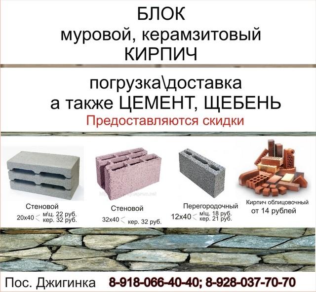 Муровой, керамзитовый блок, облицовочный кирпич недорого с доставкой
