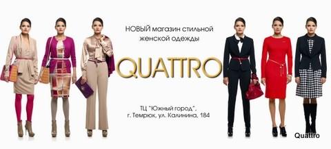 Магазин женской одежды Кватро Темрюк