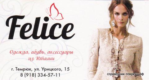 Феличе - итальянская женская одежда
