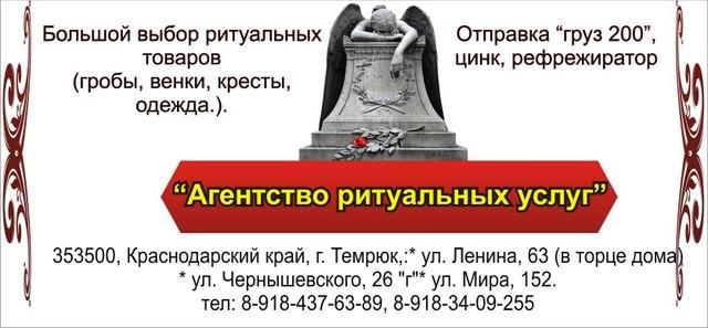 Агентство ритуальных услуг в Темрюке на Ленина 64